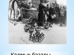 Калмык базары