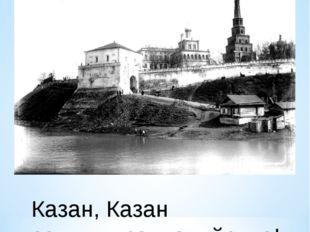 Казан, Казан сагындыра шагыйрьне!