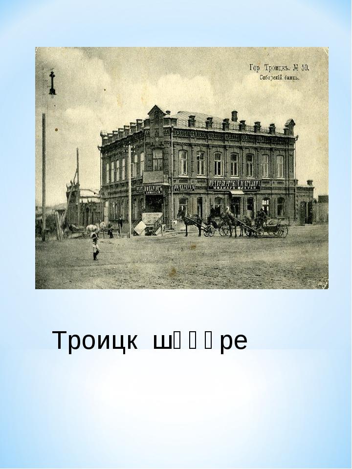 Троицк шәһәре