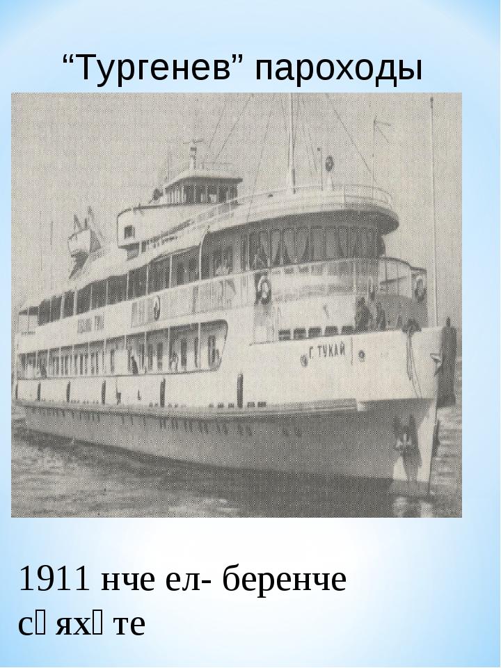"1911 нче ел- беренче сәяхәте ""Тургенев"" пароходы"