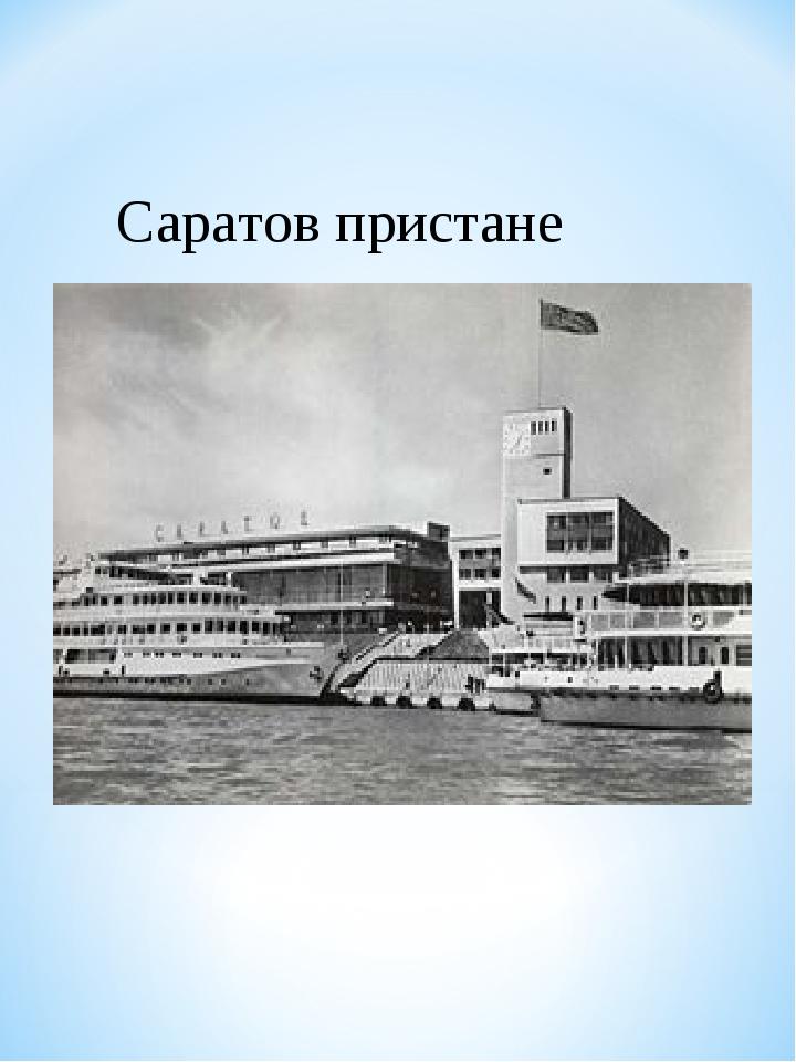 Саратов пристане