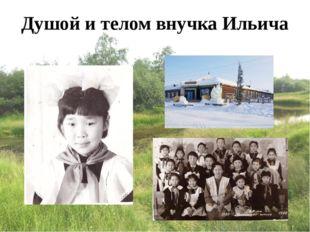 Душой и телом внучка Ильича