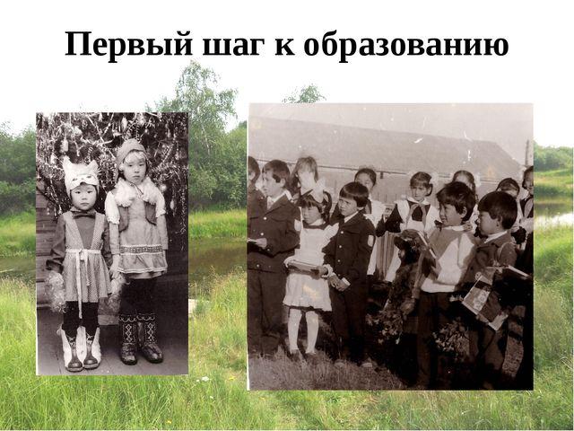 Первый шаг к образованию