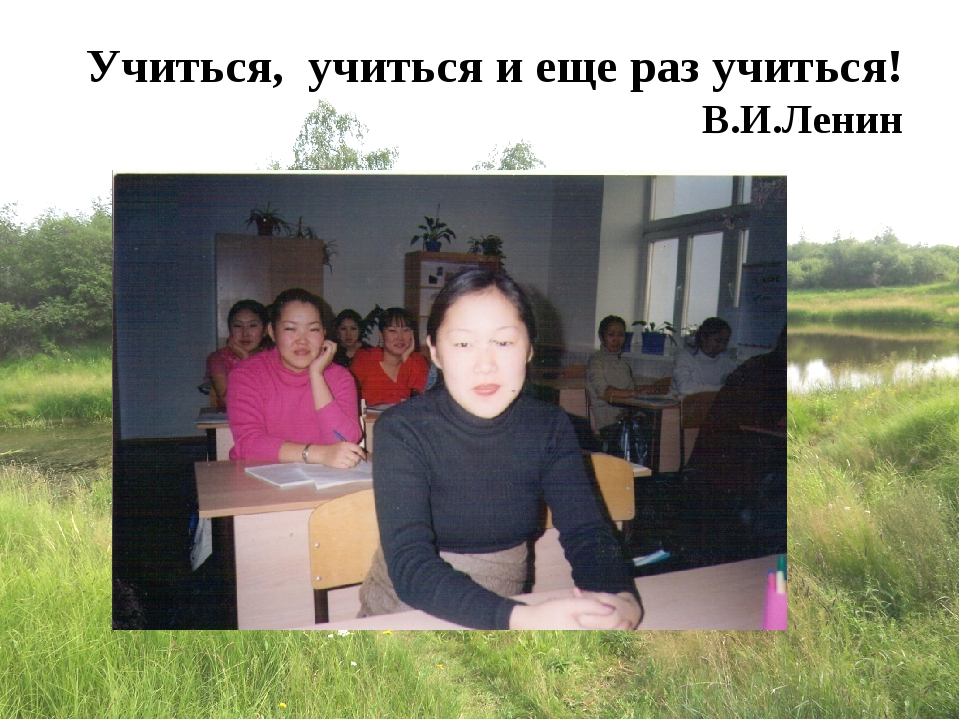 Учиться, учиться и еще раз учиться! В.И.Ленин