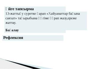 13-жаттығу суретке қарап «Хайуанаттар бағына саяхат» тақырыбына әңгіме құрап