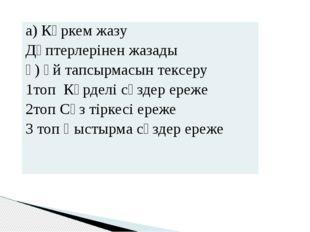 а) Көркем жазу Дәптерлерінен жазады ә)Үйтапсырмасын тексеру 1топ Күрделі сөзд