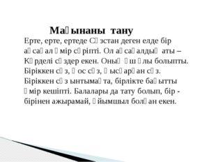 Мағынаны тану Ерте, ерте, ертеде Сөзстан деген елде бір ақсақал өмір сүріпті.