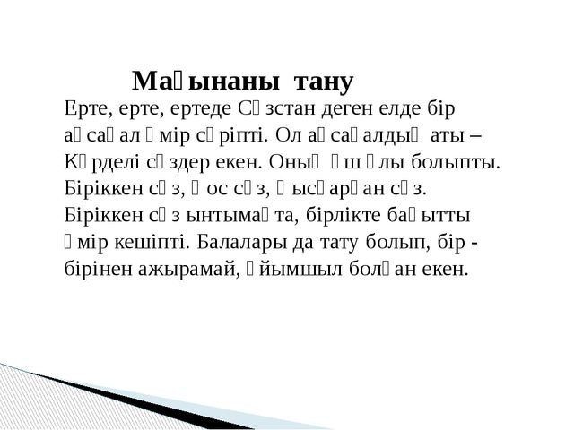 Мағынаны тану Ерте, ерте, ертеде Сөзстан деген елде бір ақсақал өмір сүріпті....