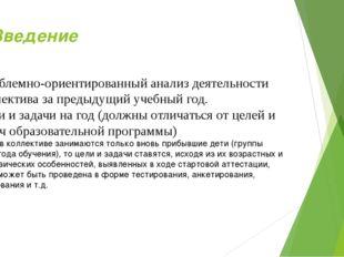 1. Введение Проблемно-ориентированный анализ деятельности коллектива за преды