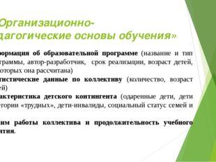 2.«Организационно-педагогические основы обучения» информация об образовательн