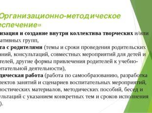 4.«Организационно-методическое обеспечение» организация и создание внутри кол