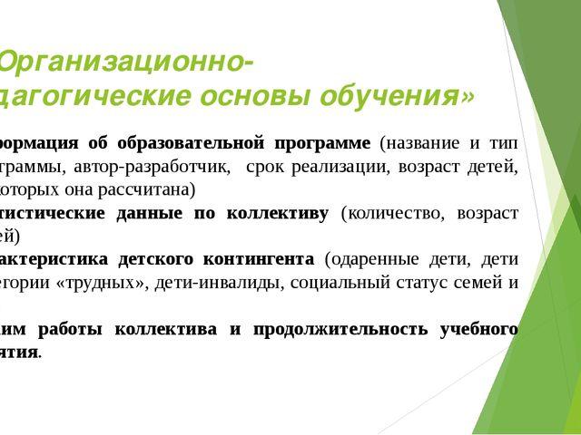 2.«Организационно-педагогические основы обучения» информация об образовательн...