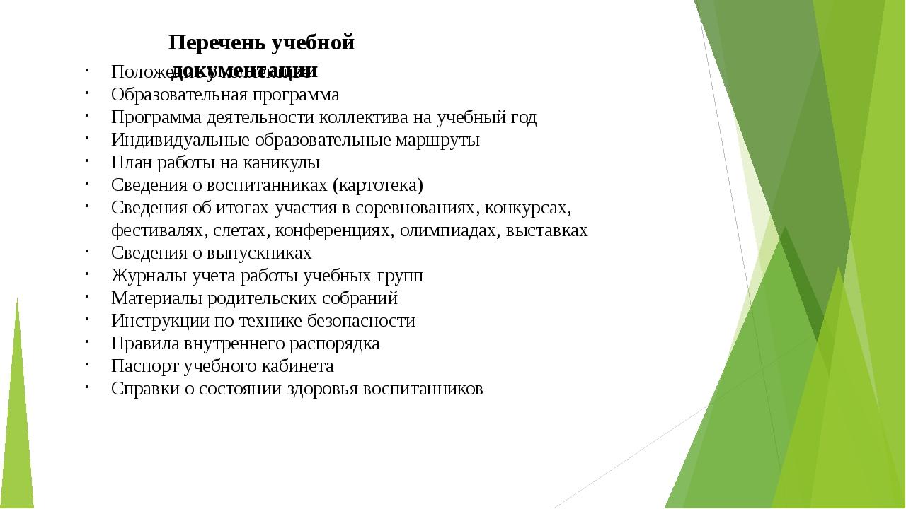 Положение о коллективе Образовательная программа Программа деятельности колл...