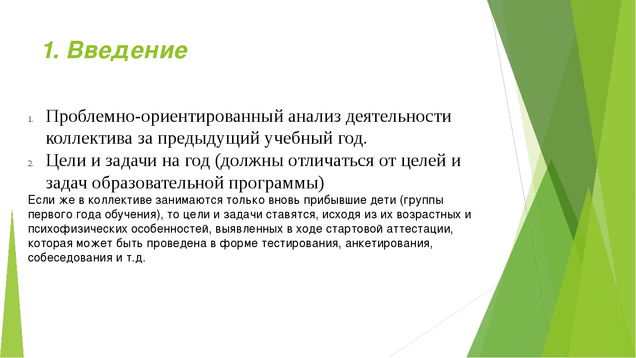 1. Введение Проблемно-ориентированный анализ деятельности коллектива за преды...