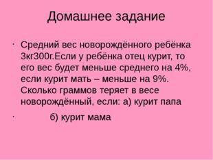 Домашнее задание Средний вес новорождённого ребёнка 3кг300г.Если у ребёнка от