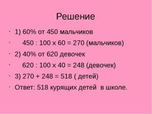 Решение 1) 60% от 450 мальчиков 450 : 100 x 60 = 270 (мальчиков) 2) 40% от 62