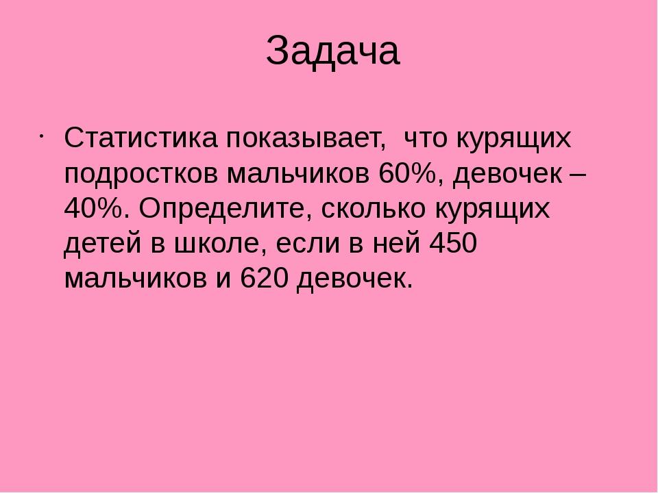 Задача Статистика показывает, что курящих подростков мальчиков 60%, девочек –...