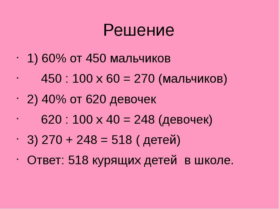 Решение 1) 60% от 450 мальчиков 450 : 100 x 60 = 270 (мальчиков) 2) 40% от 62...