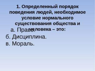 1. Определенный порядок поведения людей, необходимое условие нормального суще