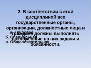 2. В соответствии с этой дисциплиной все государственные органы, организации