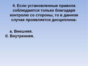 4. Если установленные правила соблюдаются только благодаря контролю со сторон
