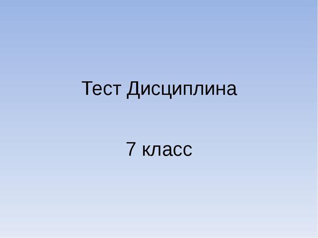 Тест Дисциплина 7 класс