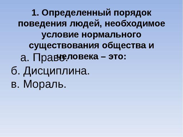 1. Определенный порядок поведения людей, необходимое условие нормального суще...