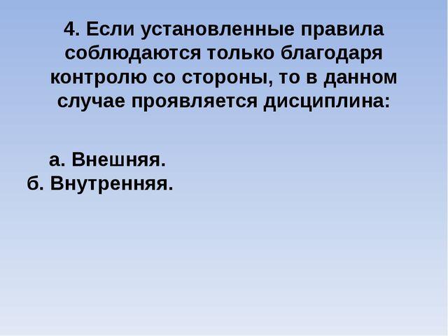 4. Если установленные правила соблюдаются только благодаря контролю со сторон...