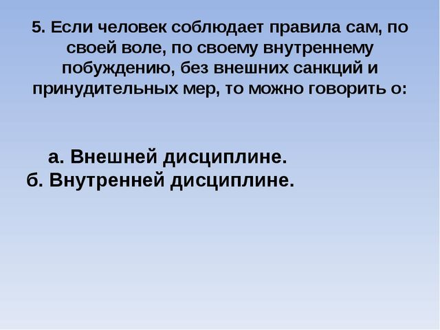 5. Если человек соблюдает правила сам, по своей воле, по своему внутреннему п...