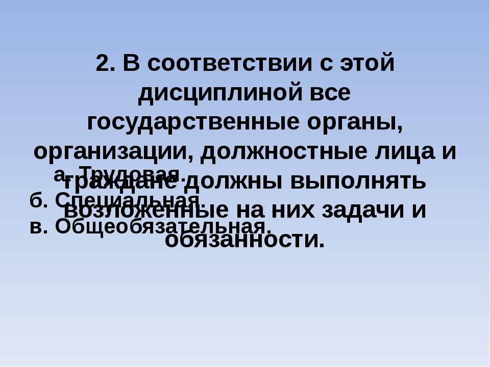 2. В соответствии с этой дисциплиной все государственные органы, организации...