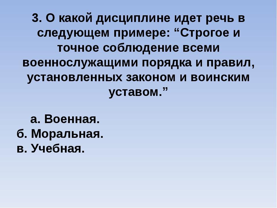 """3. О какой дисциплине идет речь в следующем примере: """"Строгое и точное соблюд..."""