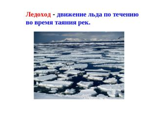 Ледоход - движение льда по течению во время таяния рек.
