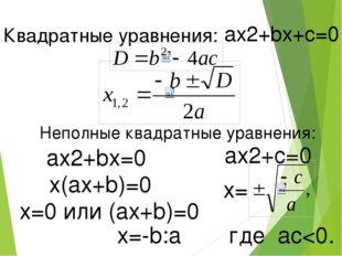 Квадратные уравнения: Неполные квадратные уравнения: x=0 или (ax+b)=0 ax2+c=0