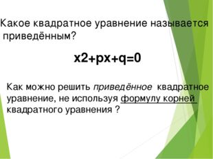 Какое квадратное уравнение называется приведённым? x2+px+q=0 Как можно решить