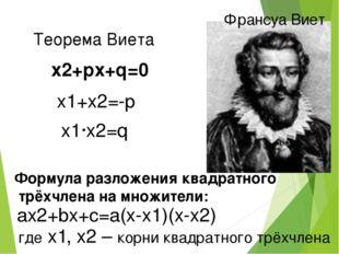 Теорема Виета Франсуа Виет x2+px+q=0 x1+x2=-p x1·x2=q Формула разложения квад