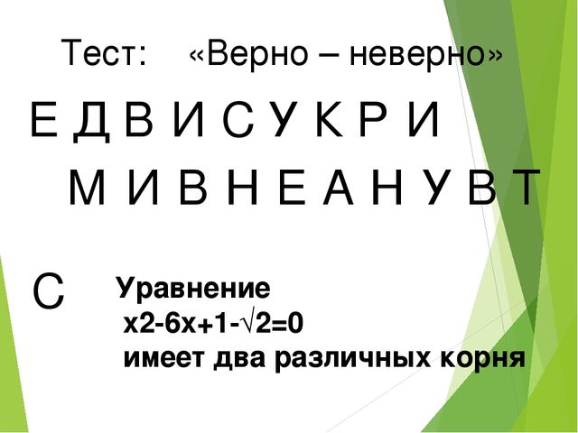 Тест: «Верно – неверно» Е Д В И У С К Р И М И В Н Е А Н У В Т С Уравнение x2-...