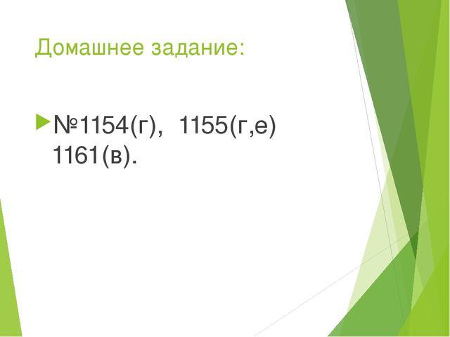 Домашнее задание: №1154(г), 1155(г,е) 1161(в).