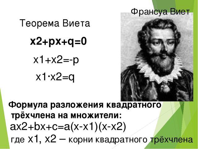 Теорема Виета Франсуа Виет x2+px+q=0 x1+x2=-p x1·x2=q Формула разложения квад...