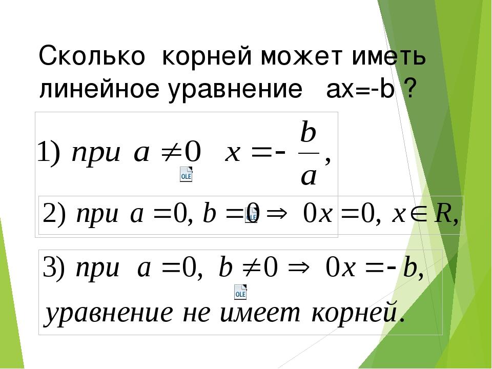 Сколько корней может иметь линейное уравнение ax=-b ?