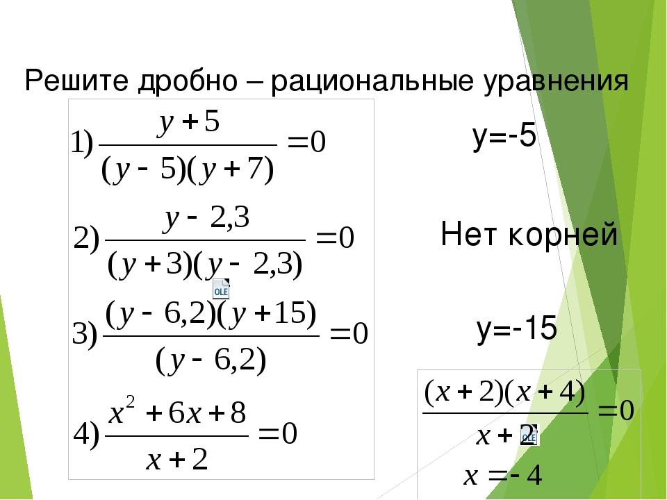 Решите дробно – рациональные уравнения Нет корней y=-5 y=-15