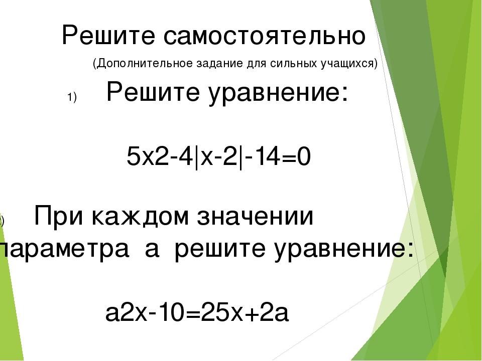 Решите самостоятельно Решите уравнение: 5x2-4|x-2|-14=0 При каждом значении п...