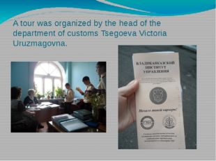 A tour was organized by the head of the department of customs Tsegoeva Victor