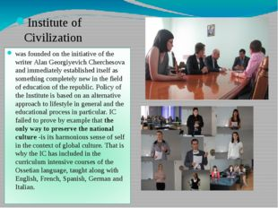 Institute of Civilization was founded on the initiative of the writer Alan G