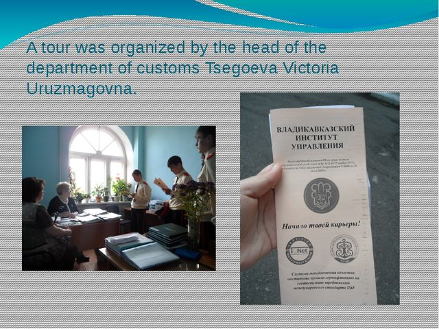 A tour was organized by the head of the department of customs Tsegoeva Victor...