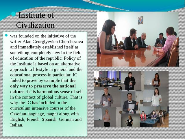 Institute of Civilization was founded on the initiative of the writer Alan G...