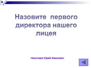 Николаев Юрий Иванович