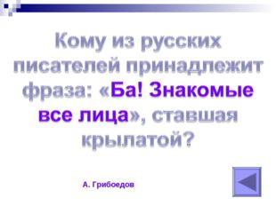 А. Грибоедов