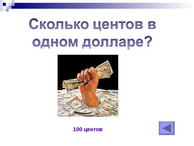100 центов