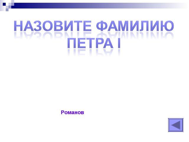 Романов