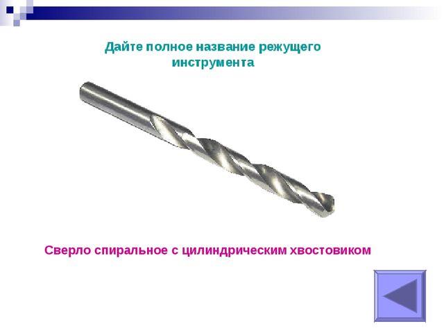 Сверло спиральное с цилиндрическим хвостовиком